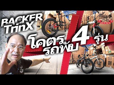 โคตรจักรยานพับได้เกรดดีน่าใช้ 4 รุ่น BACKER ,TrinX โกดังจักรยานน่าถีบ(20/8/63)