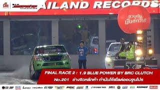final-race-2-201-ศุภพรพงศ์-ทรัพย์ศีร์-ช่างจิวหลักห้า-กำนันโจ้สไลด์ออนจูนโปร-souped-up-2018