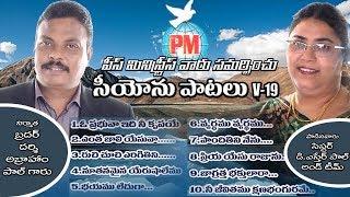 Songs of Zion V-19 Telugu