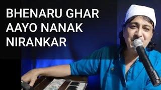 Bhenaru Ghar Aayo Nanak Nirankar, Sindhi Bhajan , Singer Raj Juriani, Lyrics Choith