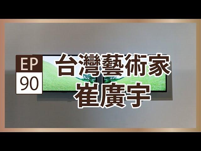 崔廣宇 | 影像敘事 - 央廣x臺北市立美術館「聲動美術館」(第九十集)