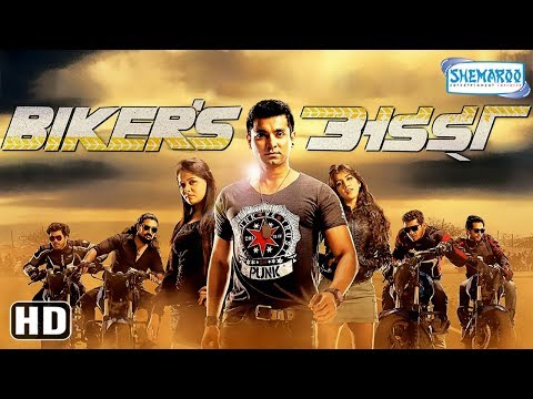 Biker's Adda (HD) - बायकर्स अड्डा (with Eng Subtitle) | Santosh Juwekar - Prarthana Behere