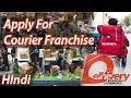 How to Apply For Delhivery Courier Franchise | Apply for Courier Office | Delhivery Courier Office