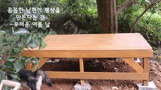 시골 일기ㅣ중고 목재 팔레트로 평상 만들기 - 무더운 …