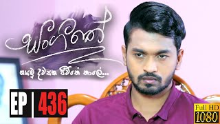 Sangeethe | Episode 436 22nd December 2020 Thumbnail