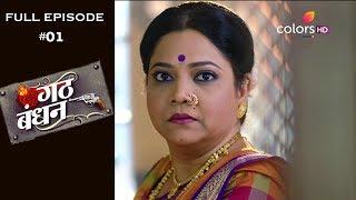 Gathbandhan - 15th January 2019 - गठ बंधन - Full Episode