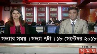সন্ধ্যার সময় | সন্ধ্যা ৭টা | ১৮ সেপ্টেম্বর ২০১৮ | Somoy tv bulletin 7pm | Latest Bangladesh News