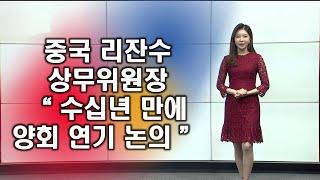 """중국 리잔수 상무위원장 """"수십년 만에 양회 연기 논의"""" / 말말말 / 매일경제TV"""