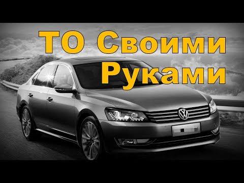 Volkswagen Passat Техническое обслуживание Своими руками (2019)