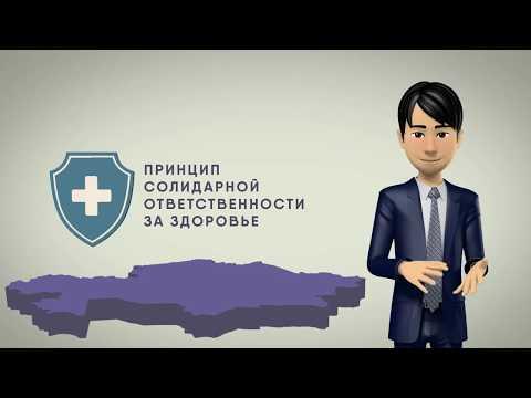 Какие преимущества системы обязательства социального медицинского страхования?