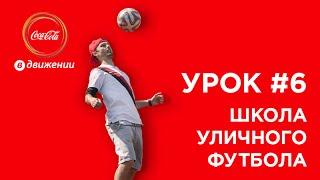 Игра в дворовый футволей | Школа уличного футбола «ВДвижении» #6
