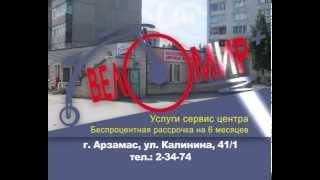 Магазин «Веломир +» г. Арзамас(http://arzsite.ru/sport/300-magazin-velomir-.html., 2014-04-14T16:43:03.000Z)