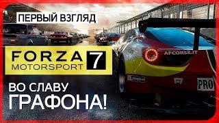 Мой GT-R вперед несется! Гоночная игра года на подходе ● FORZA MOTORSPORT 7