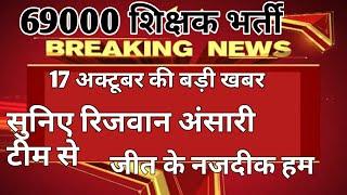 69000 shikshak bharti latest news, 69000 shikshak bharti court update, shikshak bharti big news