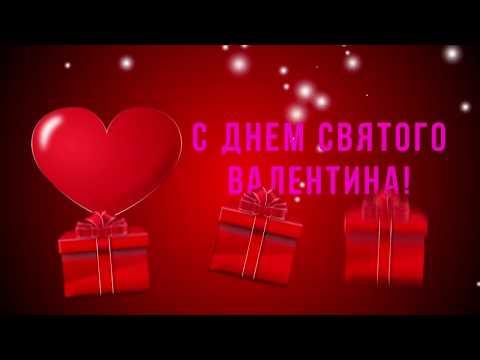 Поздравление с Днем Святого Валентина 2018! - Ржачные видео приколы