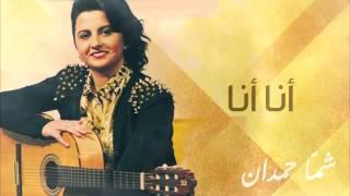 شمه حمدان - انا انا  (حصريا) | 2013