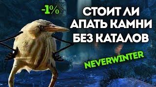 АП волшебных камней 1% без синих каталов. Neverwinter Online