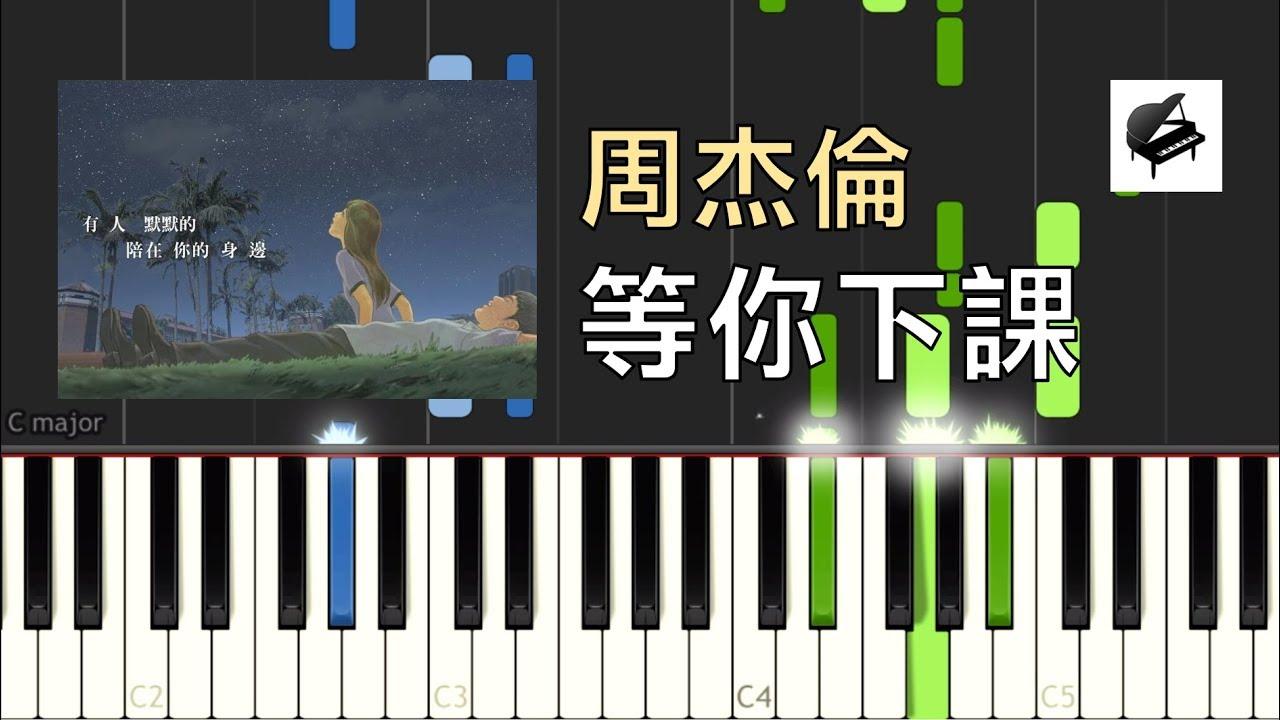 【自製琴譜】《等你下課》周杰倫 (with 楊瑞代) - Aiwih Piano (附琴譜 with sheet music) - YouTube