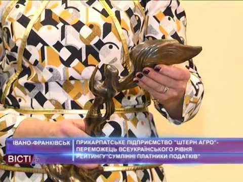 Прикарпатське підприємство «Штерн Агро» визнане найсумліннішим платником податків