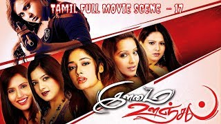 Ilamai Oonjal Tamil  movie | Romantic Thriller Tamil Movie Scene - 17  | Shivani, Sumithra,
