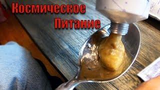 Американец пробует космическое питание из России