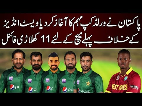 Pakistan Vs West Indies 1st Match In World Cup 2019 | Pakistan Team Playing 11 | Pak Vs Wi