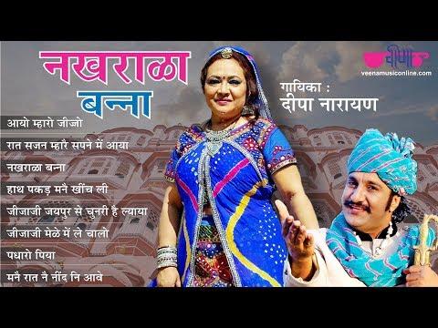 New Rajasthani Songs 2018 | Nakhrala Banaa ( Audio Jukebox )| Deepa Narayan