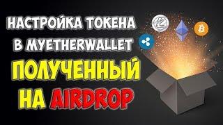 🐵Настройка токена в MYETHERWALLET полученный на AirDrop | Как добавить токен в MYETHERWALLET