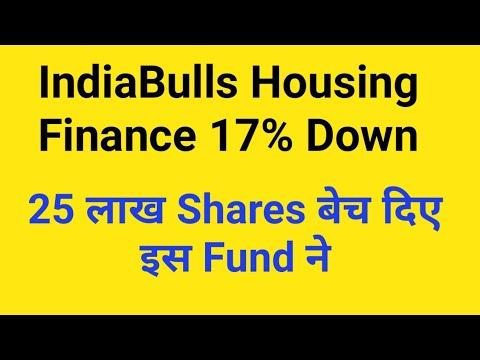 25 लाख Shares बेच दिए इस Fund ने Indiabulls Housing Finance के