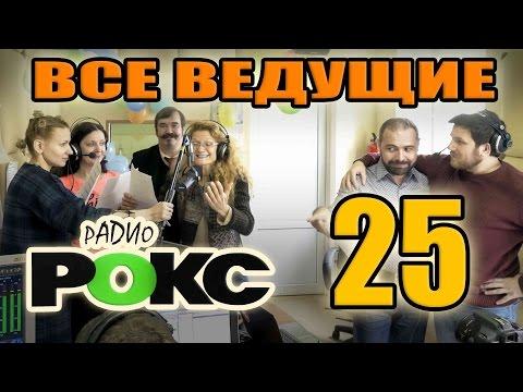 Радио РОКС (Минск) 25 лет