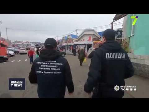 20 нелегалів затримано на ринку «7 кілометр»