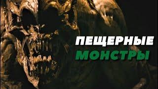 Всё о Монстрах из фильма Пещера (2005): происхождение, способности, слабости.