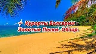 Золотые пески Болгария видео(Видеоочерк . Достопримечательности Болгарского побережья., 2016-01-08T10:05:27.000Z)
