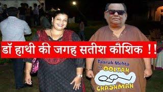 Dr. Haathi of Taarak Mehta ka OOltah Chashmah to be replaced with Satish Kaushik.