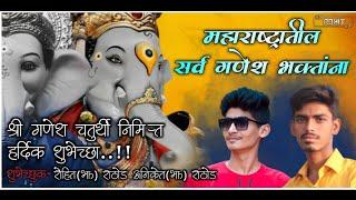 Ganesh Chaturthi Status 2020    Ganpati Bappa WhatsApp Status    RX Rohit 07 & Dj AnikeT