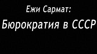 Ежи Сармат: Бюрократия в СССР