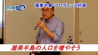 2040年までに田原氏の人口を70000人に! 【収録・配信】 テレビ三遠 ...
