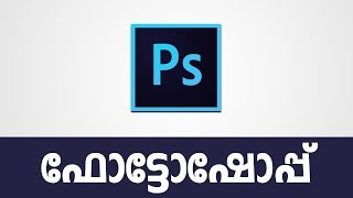 Adobe Photoshop CC 2017 Malayalam Tutorial [Malayalam Tutorial] - Basics