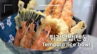 일식집 부럽지 않은 바삭바삭 튀김덮밥 만들기(텐동) |…