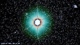 حقائق مذهلة  لا تعرفونها عن النجوم  | النجوم اكثر من حبات الرمل على الارض 1000 مرة !!