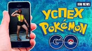 POKEMON GO В РОССИИ И СЕРИАЛ BATTLEFIELD - IGM NEWS