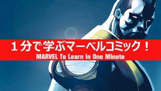 1分で学ぶマーベルコミック!:コロッサス