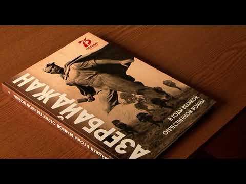 В Курске презентовали книгу «Азербайджан в годы  Великой Отечественной войны»