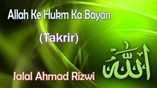 Allah Ke Hukm Ka Bayan [Very Important Takrir] || New Takrir || Jalal Ahmad Rizwi [HD]