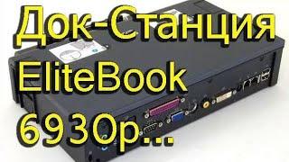 "[Natalex] Док-Станция на EliteBook 6930p ""HP HSTNN-IX02 / EN489AA""..."