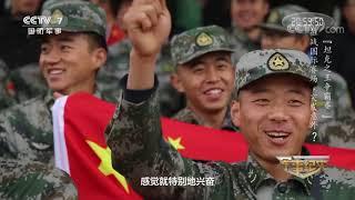 《军事纪实》 20190920 《沙场捷报》第三集 坦克之王争霸赛| CCTV军事