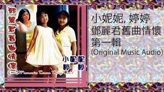小妮妮 婷婷 陪我去買菜 第二次見到你 我想天天看見你 為什麼你會有煩惱 original music audio pei wo qu mai cai di er ci jian dao ni