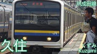 「バラライカ」の曲でJR横須賀線・総武線・成田線etcの駅名をGUMIが歌います。 thumbnail