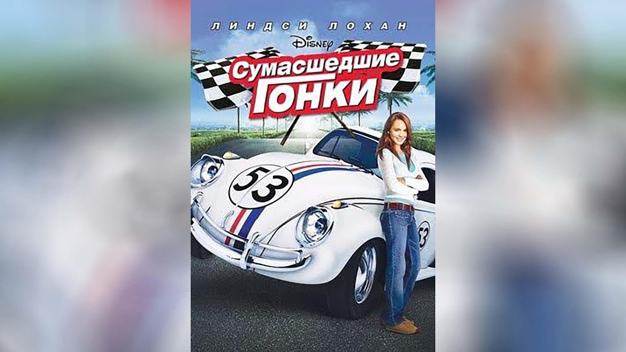 Сумасшедшие гонки фильмы онлайн смотреть мультики онлайн про гонки машин
