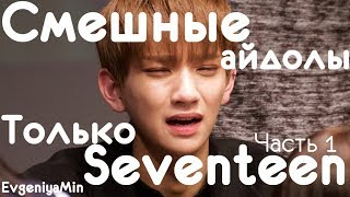 СМЕШНЫЕ SEVENTEEN #1   TRY NOT TO LAUGH CHALLENGE   funny moments   KPOP